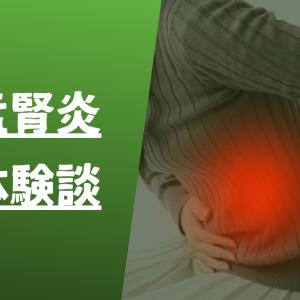 【体験談】膀胱炎から腎盂腎炎になり、1週間苦しんだ話