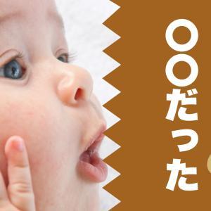 なにこれ…赤ちゃんのうんちに黒いつぶつぶが…その正体は意外なものだった!