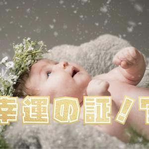 赤ちゃんのうなじのアザは幸運の証!?「ウンナ母斑」について