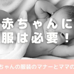黒じゃないとダメ?赤ちゃんのお葬式や法事の服装はどうすればいい?【西松屋で599円でゲット】