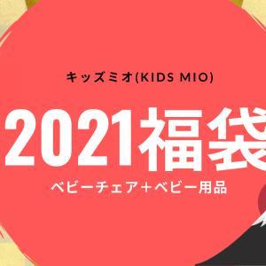 【数量限定】キッズミオ(KIDSMIO)の福袋は離乳食デビューにぴったり♪