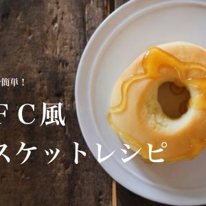 覚えやすい分量で!おうちで簡単「ケンタ風ビスケット」レシピ