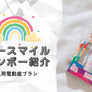 【レビュー】小児用電動歯ブラシ「ベビースマイルレインボー」を使ってみた!