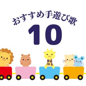 0・1歳児が盛り上がる手遊び歌10選