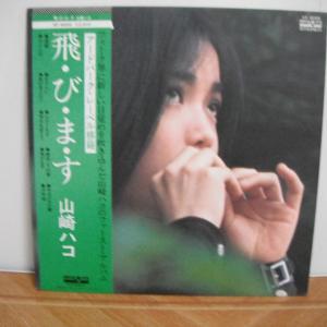 フォークシンガーは女性もいます。山崎ハコ