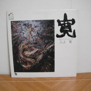 日本一マイナーなミュージシャン。三上寛。このアルバムは味がある。