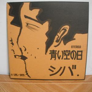 シバのデビューアルバム「青い空の日」もレアじゃないかな!
