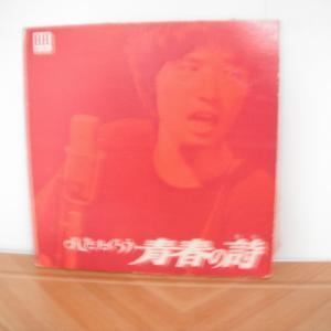 吉田拓郎のデビューアルバムは「青春の詩」。