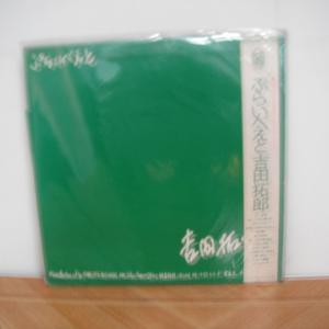 吉田拓郎の「ぷらいべえと」は毛色の変わったアルバムです。