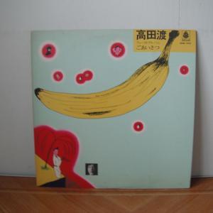 関西フォークの中心的存在。高田渡のベルウッドファーストアルバム。