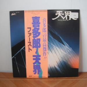 喜太郎のファーストアルバムが天界です。