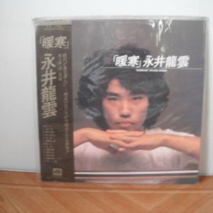 ニューミュージック世代のフォークのシンガーソングライター永井龍雲。