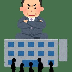 オーナー企業・経営者 ~ブラック企業~