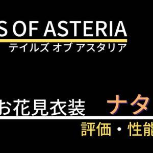 【テイルズオブアスタリア】ナタリア(花見衣装)の評価・性能
