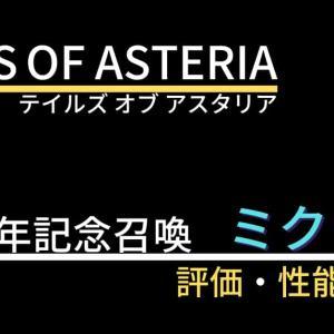 【テイルズオブアスタリア】ミクリオ(7周年記念)の評価・性能