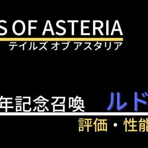 【テイルズオブアスタリア】ルドガー(7周年記念)の評価・性能