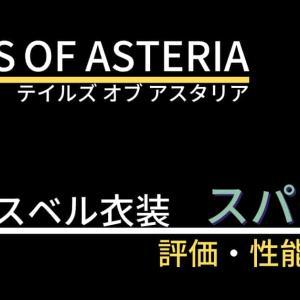 【テイルズオブアスタリア】スパーダ(アスベル衣装)の評価・性能