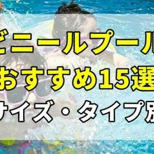ビニールプールのおすすめ15選【2021年版】