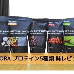 ULTORA プロテイン5種類 味レビュー【割引クーポン付き】