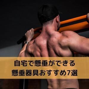 【自宅で懸垂】懸垂器具おすすめ7選