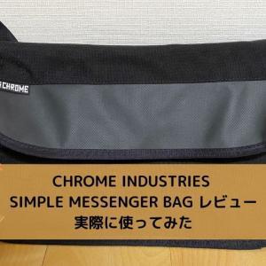 CHROME INDUSTRIES SIMPLE MESSENGER BAG レビュー【PR】