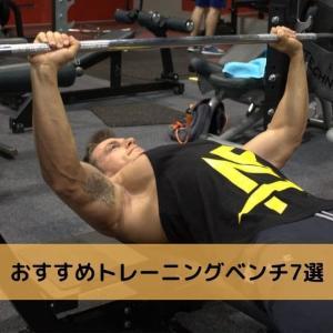 【厳選】おすすめトレーニングベンチ7選