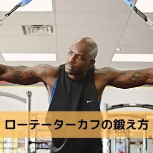 ローテーターカフの鍛え方【肩のインナーマッスル】