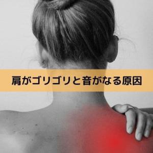 肩がゴリゴリと音がなる原因【解説】