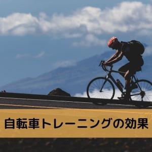 自転車トレーニングの効果【ダイエット・運動不足解消】