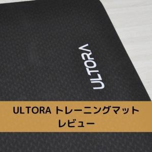 ULTORA トレーニングマット【レビュー】
