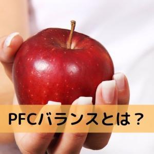 PFCバランスとは?【体重コントロールに必須】