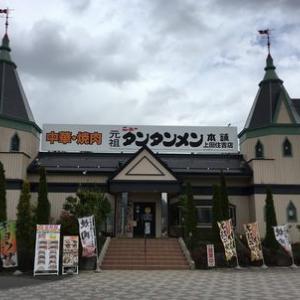 久し振りに、元祖ニュータンタンメン本舗 上田住吉店2(上田市)