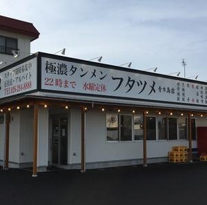 極濃タンメン フタツメ 青木島店、再び(長野市)