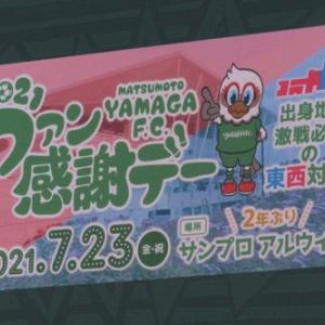 2年振りの、松本山雅FCのファン感謝デーに行って来ました♪