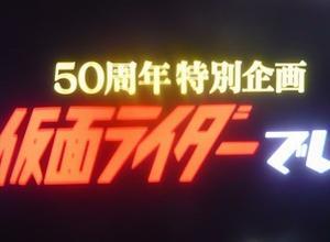 50周年特別企画 今 仮面ライダーでしょ!