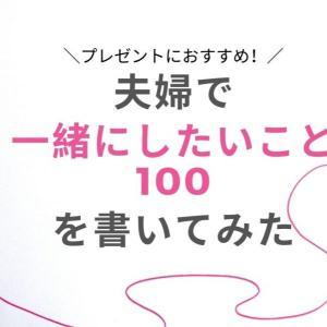 夫婦で一緒にしたいこと100を書いてみた!書くコツは?リストを大公開