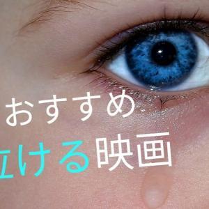 【泣きたい時に見る】おすすめの泣ける映画ベスト10
