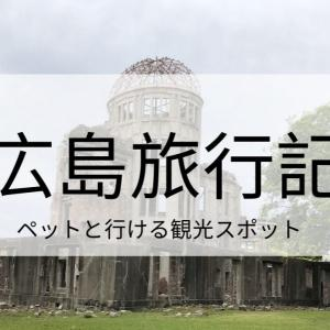 広島旅行記~ちゃまといっしょ~