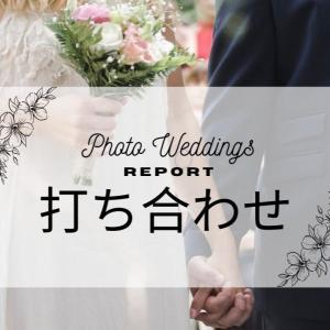 フォトウエディングレポ その2 ~打ち合わせ編~