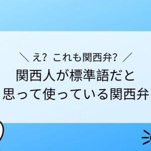 これって関西弁?関西人が当たり前に使っている関西弁講座