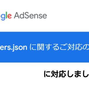 「sellers.json に関するご対応のお願い」ってメール来たけど、どうしたらいいの?に答えます。