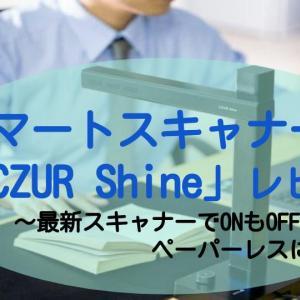 「CZUR Shine(シーザーシャイン)」レビュー!最新スキャナーでONもOFFもスマートにペーパーレス化!