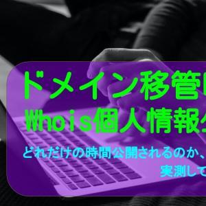 お名前.comからXdomeinへのドメイン移管。個人情報の公開は必須ですが、公開されていた時間は○○分でした。