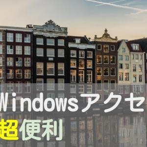 Windowsアクセサリの紹介!超便利なプリインストールアプリたちを使いこなそう!【Windows10】