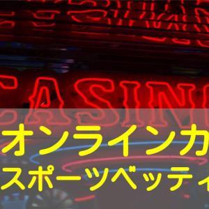 【DKNG・PENN・CZR・FUBO】2021年はスポーツベッティング銘柄が熱い!楽天証券で買える関連銘柄を紹介!