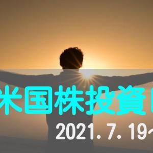 来週はいよいよGAFAM決算!マーケットの地合いも安定して、上向きを期待!【2021.7.19-7.23】