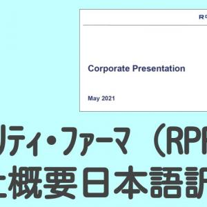 Royalty Pharma plc(ロイヤリティ・ファーマ)会社概要 日本語訳【RPRX】