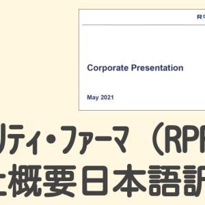 Royalty Pharma plc(ロイヤリティ・ファーマ)会社概要 日本語訳(2)【RPRX】