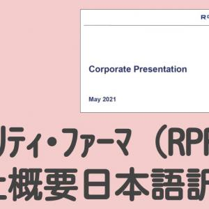 Royalty Pharma plc(ロイヤリティ・ファーマ)会社概要 日本語訳(3)【RPRX】