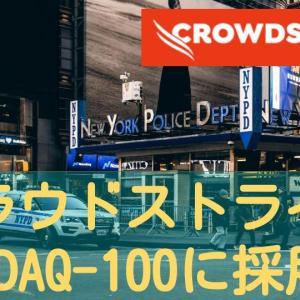 【CRWD】クラウドストライクがNASDAQ-100指数に新規採用!